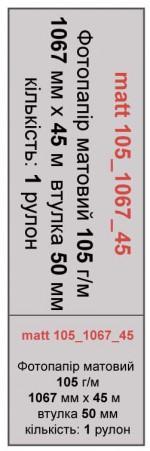 Бумага PaperShop для струйных принтеров, 105 г/м, матт, 1067мм х 45м х 50мм код 21050804
