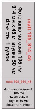 Бумага PaperShop для струйных принтеров, 105 г/м, матт, 914мм х 45м х 50мм код: 21050704