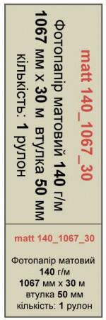 Бумага PaperShop для струйных принтеров, 140 г/м, матт, 1067мм х 30м х 50мм код: 21400803