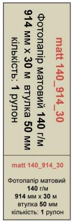 Бумага PaperShop для струйных принтеров, 140 г/м, матт, 914мм х 30м х 50мм код: 21400703