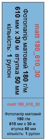 Бумага PaperShop для струйных принтеров, 180 г/м, матт, 1067мм х 30м х 50мм код: 21800803